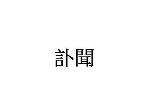 訃聞 – 鄭瑪竇