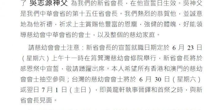 新省會長 – 吳志源神父