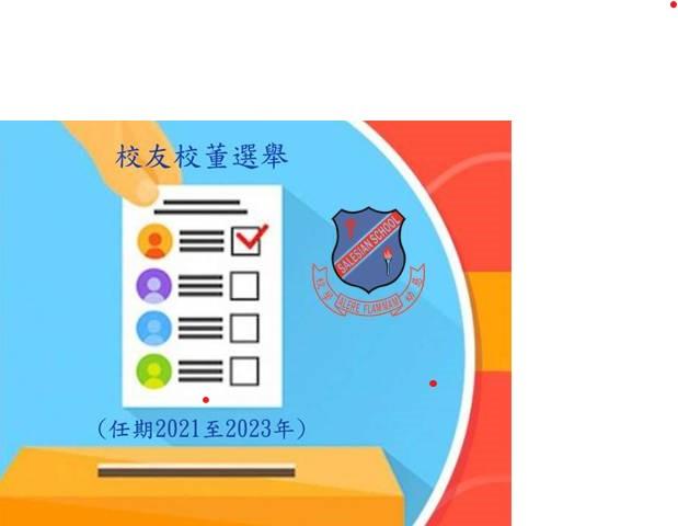 校友校董選舉