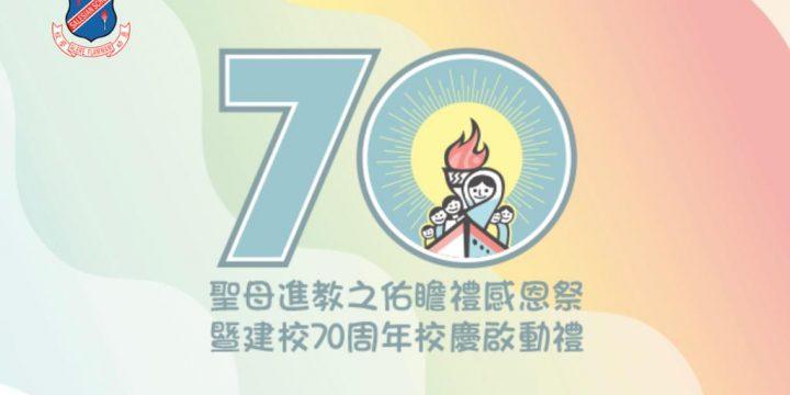 聖母進教之佑瞻禮感恩祭暨建校七十周年校慶啟動禮