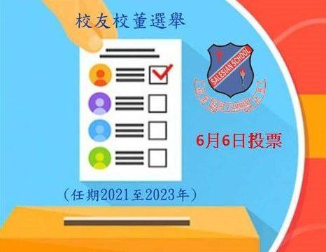 2021校友校董選舉 (選舉日特別安排)